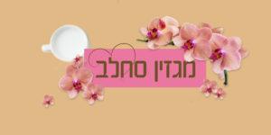 לוגו סחלב