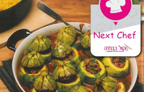 המתכון הזוכה: קישואים עגולים ממולאים בשר ברוטב פיקנטי – רבקי אילוז