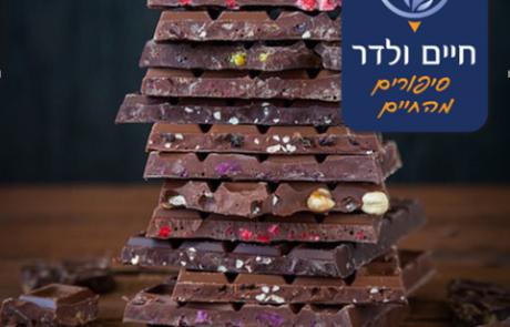 על שוקולד מריר ולימודים / חיים ולדר