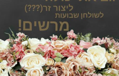 גם את יכולה, לשזור זר פרחים מדהים!