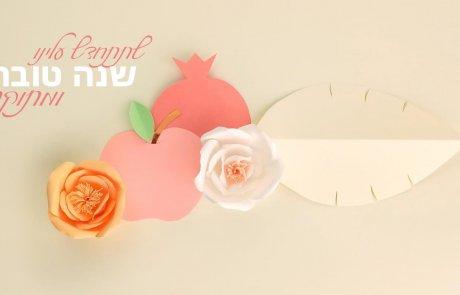 רבקה גדג' מגישה: לברך מכל הלב, כרטיסי ברכה להורדה במתנה!