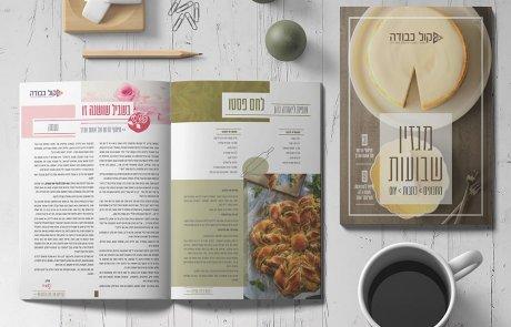 מגזין שבועות להורדה ולתגובות>>> מתכונים, וטורים מיוחדים ממיטב הכותבות כנסי והורידי