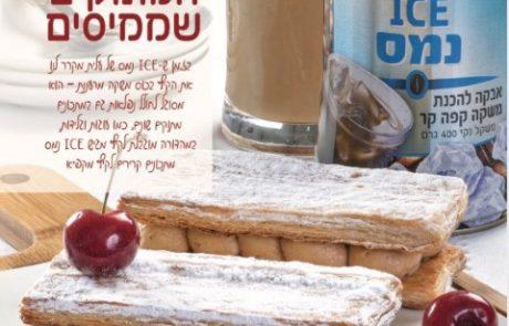 חני שפיגלמן מגישה: קרמשניט במילוי קרם שנטילי קפה, פשוט וטעים!